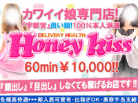 Honey kiss